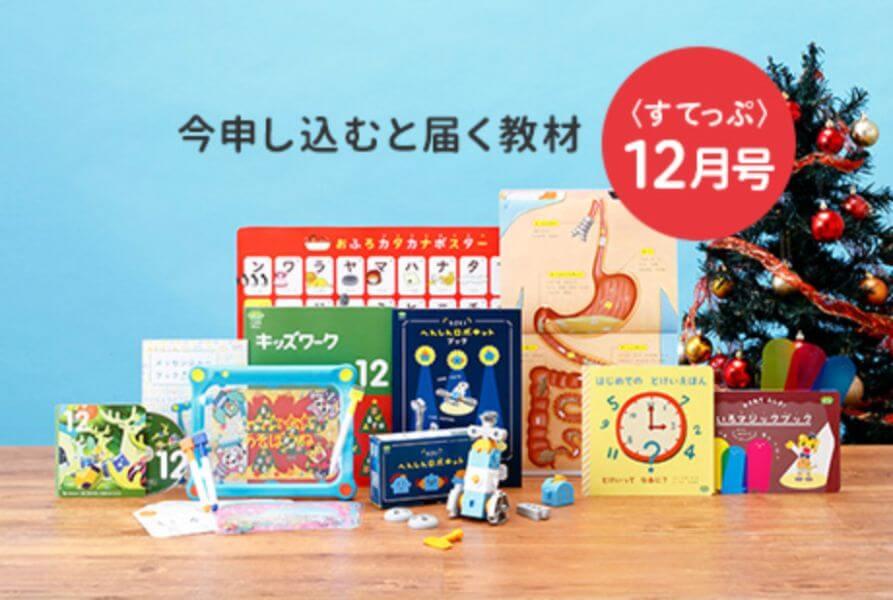 こどもちゃれんじすてっぷ(4〜5歳)のクリスマス特別号