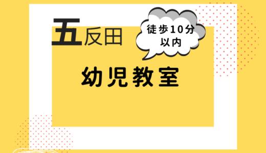 五反田駅近くのおすすめ人気幼児教室4選