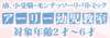 アーリー幼児教室ロゴ