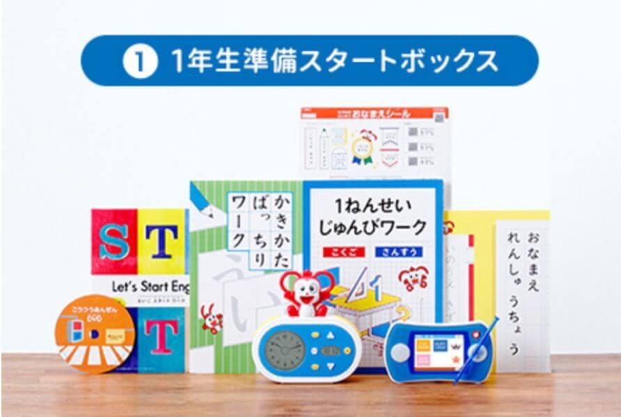 こどもちゃれんじじゃんぷ(5〜6歳)のクリスマス特別号①