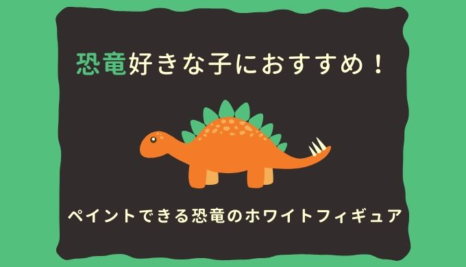 恐竜好きな子におすすめ!