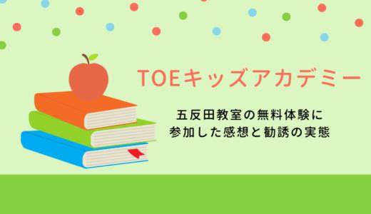 TOEキッズアカデミー五反田教室の無料体験に参加した感想と勧誘の実態