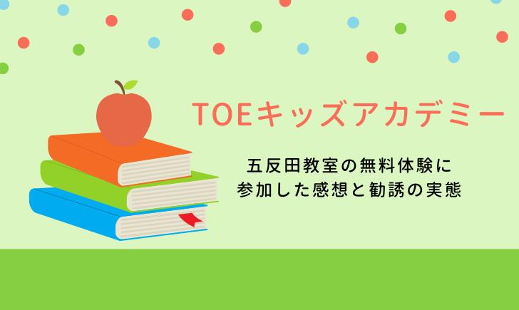 TOEキッズアカデミー五反田教室の無料体験に参加した感想