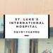 【聖路加国際病院】無痛分娩での出産体験談と費用